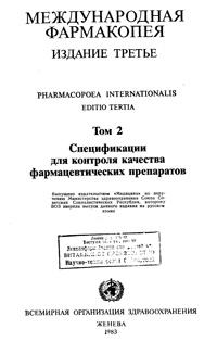 Международная фармакопея. Третье издание. Том 2. Спецификации для контроля качества фармацевтических препаратов — обложка книги.