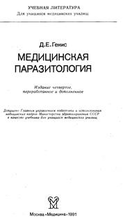 Медицинская паразитология — обложка книги.