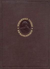 В. В. Марковников. Избранные труды — обложка книги.