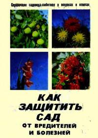 Как защитить сад от вредителей и болезней — обложка книги.