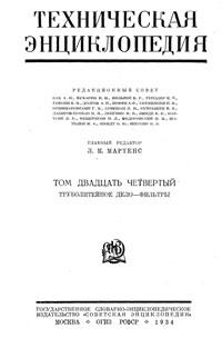 Техническая энциклопедия. Том 24. Труболитейное дело - Фильтры — обложка книги.