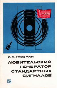 Массовая радиобиблиотека. Вып. 690. Любительский генератор стандартных сигналов — обложка книги.