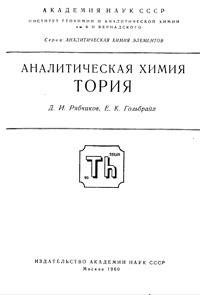 Аналитическая химия тория — обложка книги.