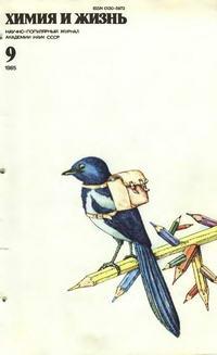 Химия и жизнь №09/1985 — обложка книги.