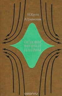 Основы физики плазмы — обложка книги.