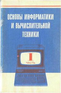 Основы информатики и вычислительной техники. В двух частях — обложка книги.
