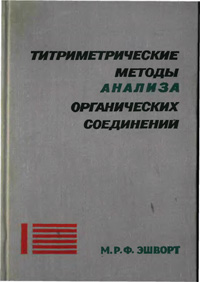 Тиртиметрические методы анализа органических соединений. Методы прямого титрования — обложка книги.