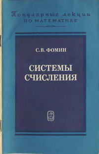 """""""Популярные лекции по математике"""", выпуск 40. Системы счисления — обложка книги."""