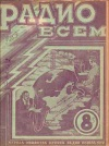 Радио №8/1926 — обложка книги.