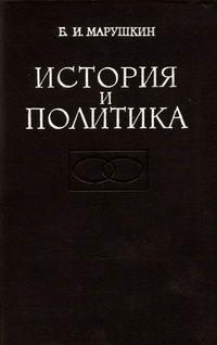 История и политика. Американская буржуазная историография советского общества — обложка книги.