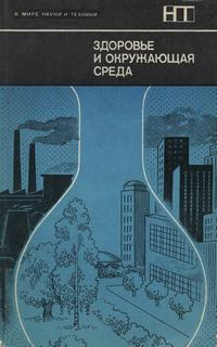 В мире науки и техники. Здоровье и окружающая среда — обложка книги.