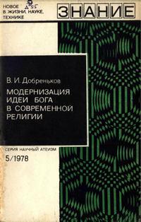 Новое в жизни, науке, технике. Научный атеизм №05/1978. Модернизация идеи бога в современной религии — обложка книги.