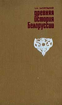 Древняя история Белорусии — обложка книги.