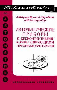Библиотека по автоматике, вып. 251. Автоматические приборы с бесконтактными компенсирующими преобразователями — обложка книги.