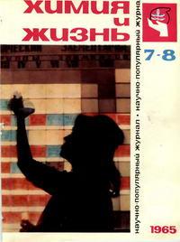 Химия и жизнь №07-08/1965 — обложка книги.