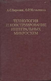 Технология и конструирование интегральных микросхем — обложка книги.