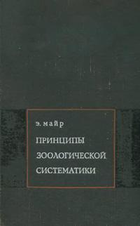 Принципы зоологической систематики — обложка книги.