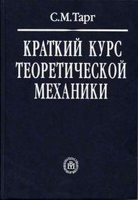 Краткий курс теоретической механики — обложка книги.