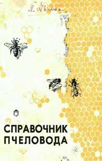 Справочник пчеловода — обложка книги.