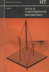 В мире науки и техники. Путь в современную математику — обложка книги.