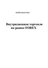 Внутридневная торговля на рынке FOREX — обложка книги.