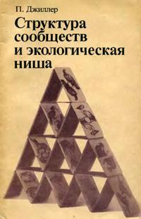 Структура сообществ и экологическая ниша — обложка книги.