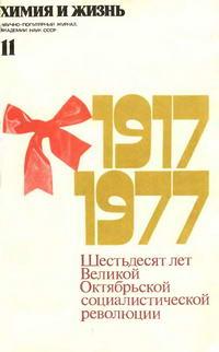 Химия и жизнь №11/1977 — обложка книги.
