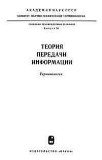 Сборники рекомендуемых терминов. Выпуск 94. Теория передачи информации — обложка книги.