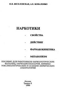Наркотики. Свойства, действие, фармакокинетика, метаболизм — обложка книги.