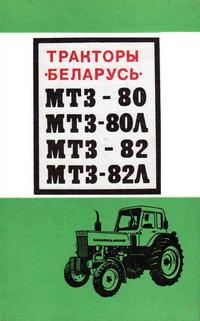 Работа на тракторе МТЗ-82 - Трактор МТЗ-82 (МТЗ-80)