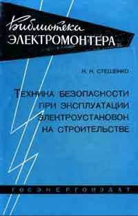 Библиотека электромонтера, выпуск 25. Техника безопасности при эксплуатации электроустановок на строительстве — обложка книги.