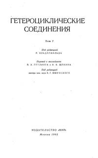 Гетероциклические соединения. Том 7 — обложка книги.