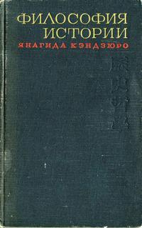 Философия истории — обложка книги.
