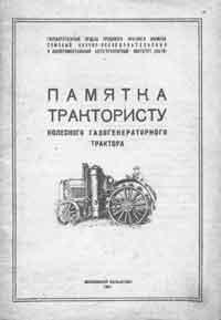 Памятка трактористу колесного газогенераторного трактора — обложка книги.