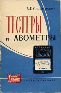 Массовая радиобиблиотека. Вып. 479. Тестеры и авометры — обложка книги.