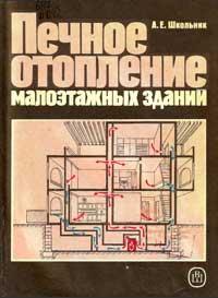 Печное отопление малоэтажных зданий — обложка книги.