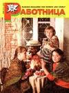 Работница №11-12/1992 — обложка книги.