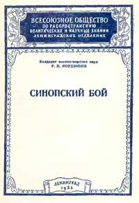 Синопский бой — обложка книги.