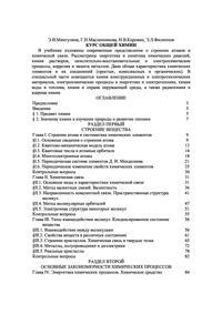 Курс общей химии — обложка книги.
