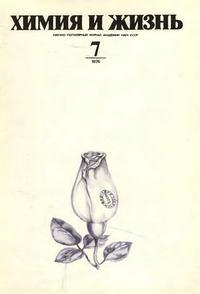 Химия и жизнь №07/1976 — обложка книги.