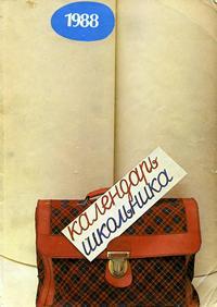 Календарь школьников на 1988 год — обложка книги.