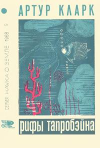 Новое в жизни, науке и технике. Наука о Земле №09/1968. Рифы Тапробэйна — обложка книги.