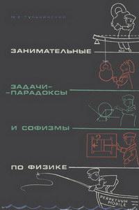 Занимательные задачи-парадоксы и софизмы по физике — обложка книги.