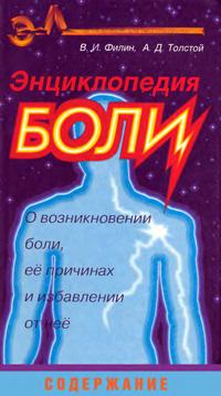 Энциклопедия боли — обложка книги.