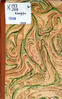 Исследование процессов горения натурального топлива — обложка книги.