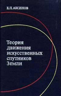 Теория движения искусственных спутников земли — обложка книги.