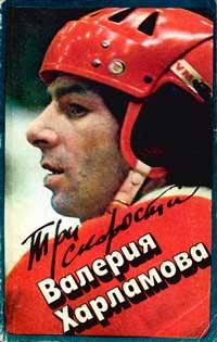 Три скорости Валерия Харламова — обложка книги.