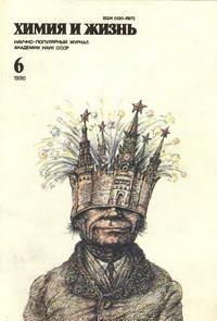 Химия и жизнь №06/1990 — обложка книги.