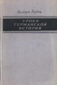 Уроки германской истории — обложка книги.