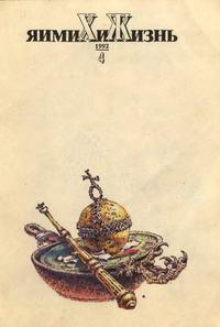Химия и жизнь №04/1992 — обложка книги.